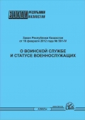 Закон РК о воинской службе и статусе военнослужащих