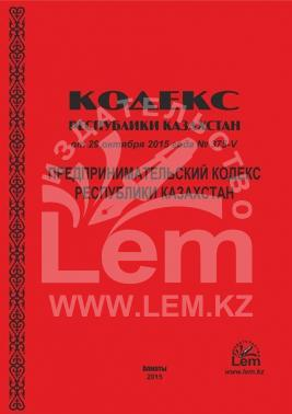 Предпринимательский Кодекс Республики Казахстан от 29 октября 2015 года № 375-V