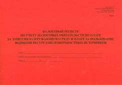 Налоговый регистр по учету налоговых обязательств по плате за эмиссии в окружающую среду и плате за пользование водными ресурсами поверхностных источников