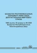 Қазақстан Республикасының Парламентi және оның депутаттарының мәртебесi  туралы