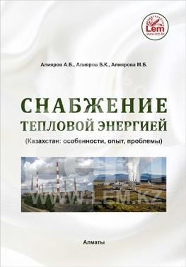 Снабжение тепловой энергией. Особенности, опыт, проблемы в Казахстане