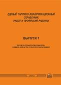 ЕТКС. Выпуск 1. «Профессии рабочих, общие для всех отраслей экономики»