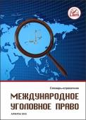 Международное уголовное право. Словарь справочник