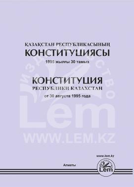 Конституция Республики Казахстан (с изменениями от 10 марта 2017г.)