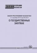 Закон РК о государственных закупках