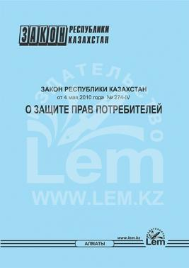 Закон РК о защите прав потребителей