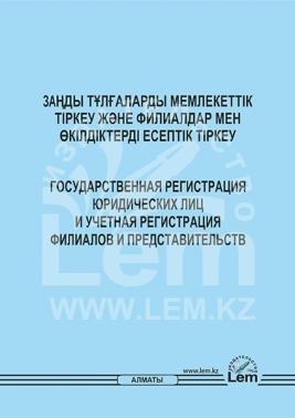 Государственная регистрация юридических лиц и учетная регистрация филиалов и представительств
