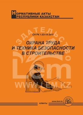 Охрана труда и техника безопасности в строительстве. (снип РК 1.03-05-2011)