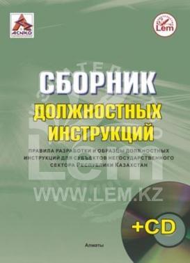 Сборник должностных инструкций. Правила разработки и образцы должностных инструкций для субъектов негосударственного сектора (+CD)