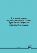 Этический кодекс государственных служащих Республики Казахстан (Правила служебной этики государственных служащих)