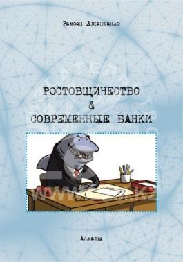 Ростовщичество & современные банки