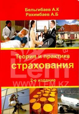 Теория и практика страхования