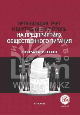 Организация, учет и внутренний контроль на предприятиях общественного питания