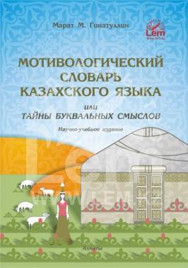 Мотивологический словарь казахского языка или