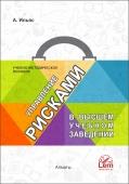 Управление рисками в высшем учебном заведении: Учебно-методическое пособие.