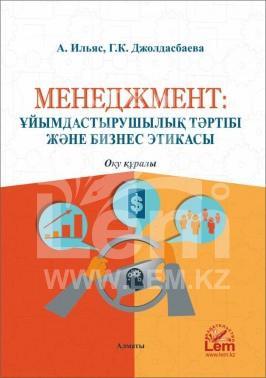 Менеджмент: ұйымдастырушылық тәртібі және бизнес этикасы»