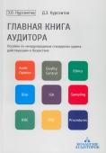 Главная книга аудитора. Пособие по международным стандартам аудита, действующим в РК