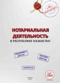 Нотариальная деятельность в Республике Казахстан