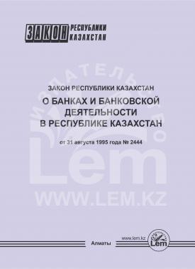 Закон РК О банках и банковской деятельности в Республике Казахстан
