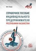 Справочное пособие индивидуального предпринимателя в Республике Казахстан (+CD)