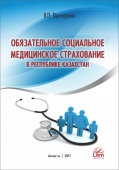 Обязательное социальное медицинское страхование в РК. Комментарии к отдельным статьям.