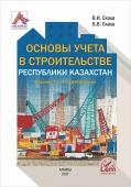 Основы учета в строительстве Республики Казахстан. Практическое пособие.
