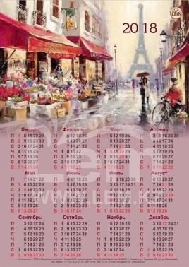 Календарь настенный РК на 2018г (Париж)