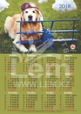 Календарь настенный РК на 2018г (Собака)
