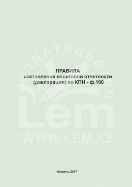 ф. 100 - Правила составления налоговой отчетности (декларации) по КПН.