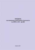 ф.200- Правила составления налоговой отчетности по ИПН и СО.