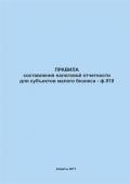 ф. 910- Правила составления налоговой отчетности для субъектов малого бизнеса