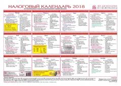 Налоговый календарь на 2018г