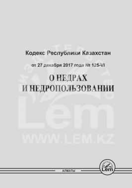 Кодекс РК О недрах и недропользовании от 27 декабря 2017 года № 125-VI