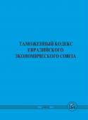 Таможенный кодекс Евразийского Экономического Союза (форматА4)