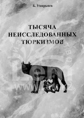 Тысяча неисследованных тюрксизмов. Словарь- справочник этнолога.