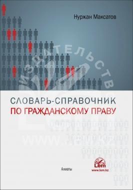 Словарь справочник по гражданскому праву