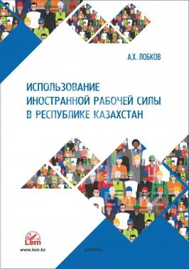 Использование иностранной рабочей силы в Республике Казахстан