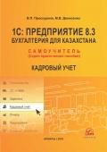 1С:Предприятие 8.3 Бухгалтерия для Казахстана. КАДРОВЫЙ УЧЕТ. Самоучитель.Серия практических пособий.