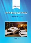 Нотариальное право. Избранные труды.