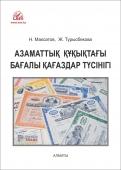 Азаматтық құқықтағы бағалы қағаздар түсінігі (Понятие ценных бумаг в гражданском праве)
