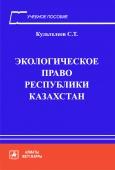 Экологическое право Республики Казахстан