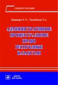 Административное процессуальное право Республики Казахстан