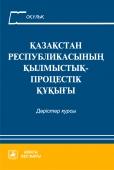 Қазақстан Республикасының қылмыстық - процестік құқығы (дәрістер курсы)