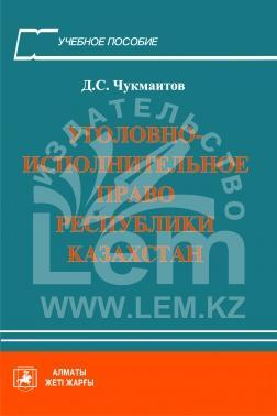 Уголовно-исполнительное право Республики Казахстан