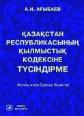 Қазақстан Республикасының Қылмыстық кодексіне түсіндірме (жалпы және ерекше бөлімі)
