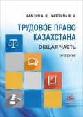 Трудовое право Казахстана. Общая часть. Учебник.