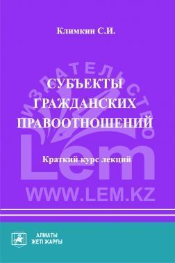 Субъекты гражданских правоотношений. Краткий курс лекций