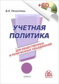 Учетная политика для общественных и религиозных объединений (+CD)
