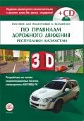 Пособие для подготовки к экзаменам по Правилам дорожного движения в РК (3D-изображения, +CD) на 2018г