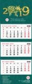 Квартальный настенный календарь РК на 2019год (СимволГода)